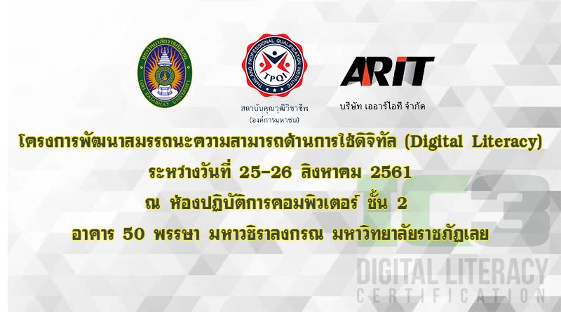 ขอเชิญนักศึกษาเข้าร่วมอบรมและสอบ IC3 Digital Literacy Certification