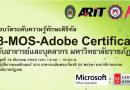 การทดสอบวัดระดับความรู้ทางด้านทักษะดิจิทัล (IC3, MOS, และ Adobe Certificate)