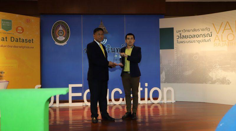 โครงการพัฒนากลุ่มข้อมูลมหาวิทยาลัยราชภัฏเพื่อการพัฒนาท้องถิ่น Rajabhat Dataset Workshop 2020